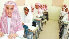 Blind, visually impaired Saudis see dismal job opportunities
