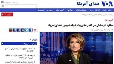 الكونغرس يحقق بشأن القسم الفارسي لتلفزيون صوت أميركا