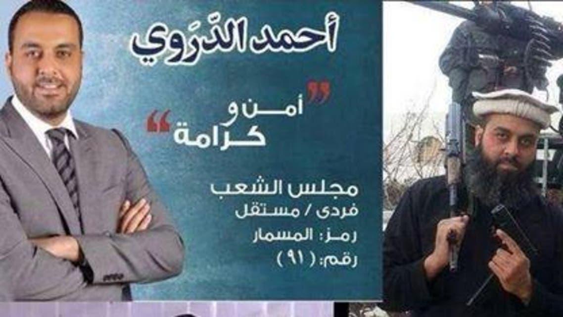 ahmed el derawi egypt police officer isis facebook