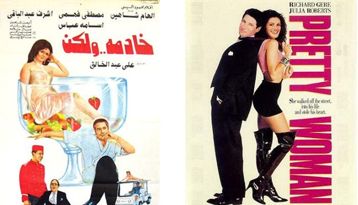 Posters of Egyptian film Khadima Walakin and American movie Pretty woman.