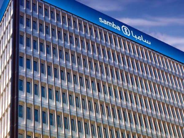 """25 مارس عمومية """"سامبا"""" لإقرار توزيعات بـ1.4 مليار ريال"""