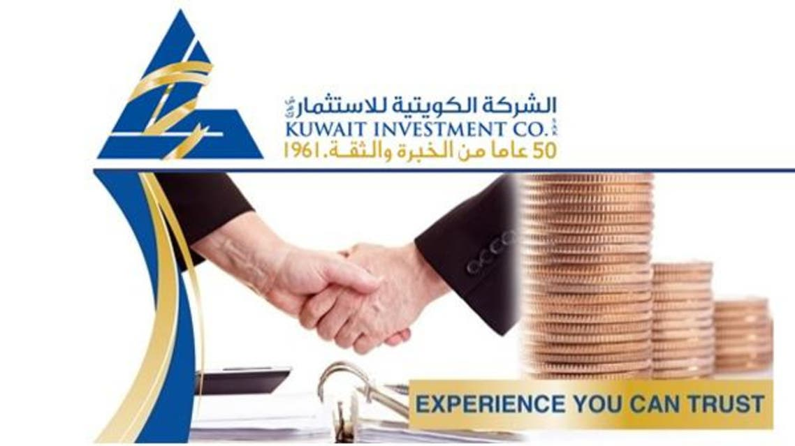 الشركة الكويتية للاستثمار