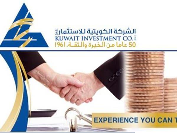 الكويت تطرح أكبر شركاتها الاستثمارية باكتتاب عام