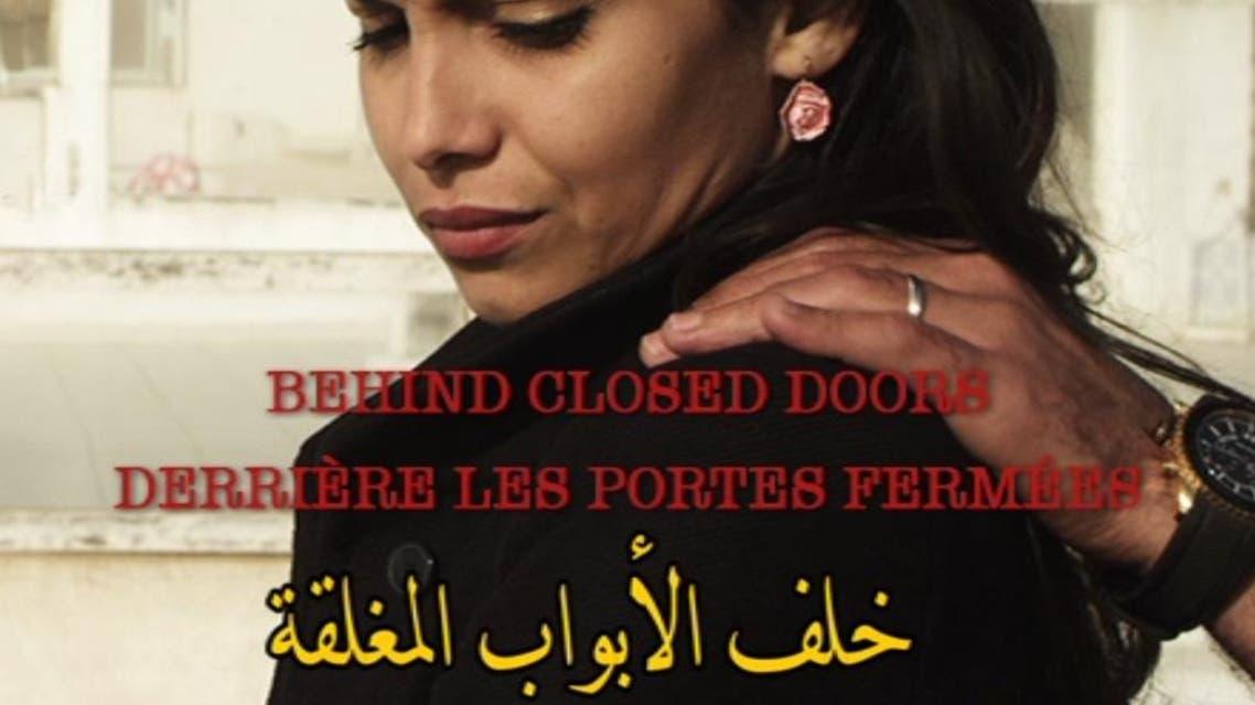فيلم خلف الأبواب المغلقة