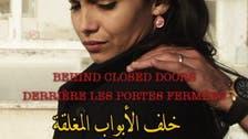 """""""خلف الأبواب المغلقة"""" أول فيلم مغربي يعرض بالخليج"""