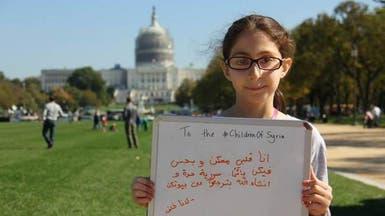 لوحة رسمها 1000 طفل سوري لاجئ في قلب واشنطن