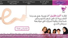 Arabic online portal for women spotlights breast cancer