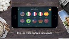 """تطبيق لتعلم عبارات وكلمات بعدة لغات لـ""""آيفون"""""""