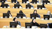WEF recognizes Saudi Arabia's efforts on gender parity