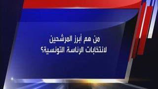من هم أبرز المرشحين لانتخابات الرئاسة التونسية؟