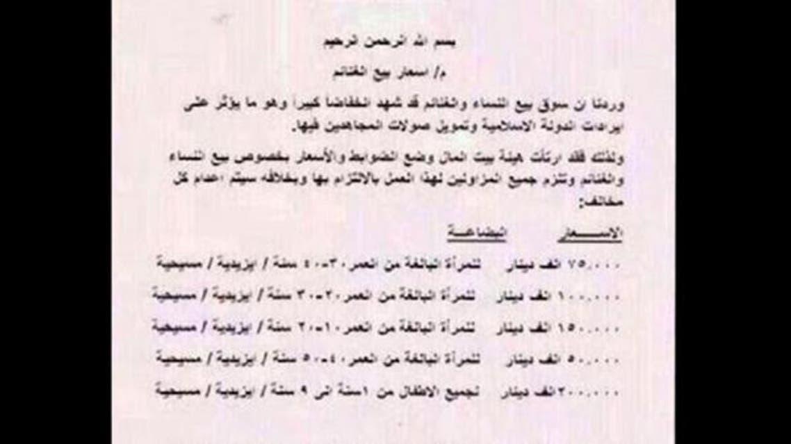 """داعش"""" يصدر قائمة جديدة بأسعار """"السبايا"""