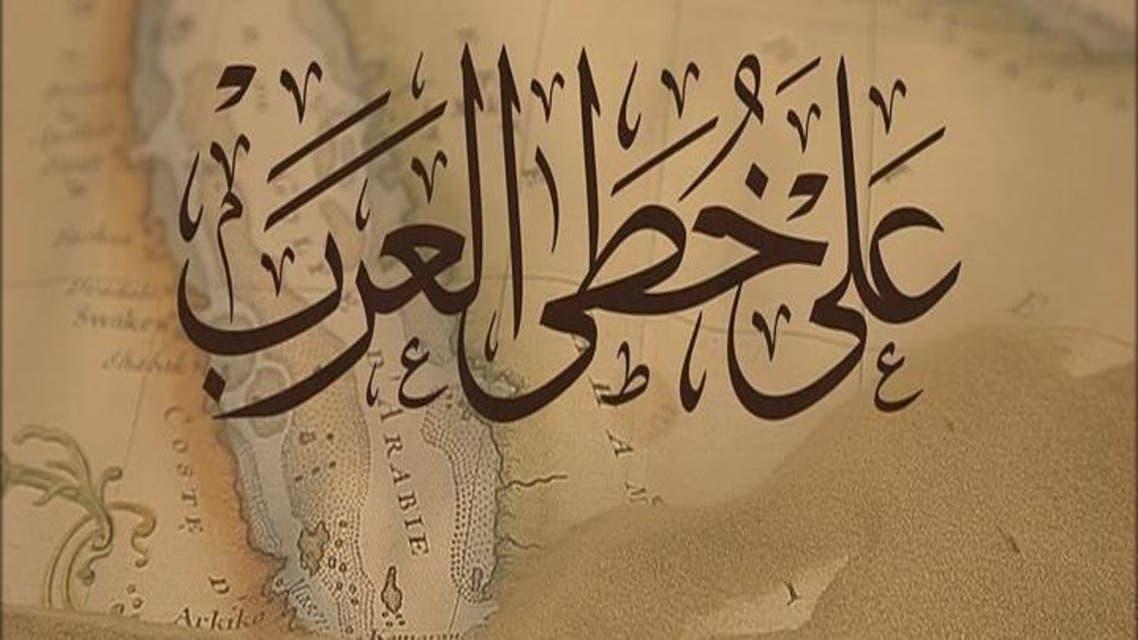 THUMBNAIL_ خطى العرب جديد الحلقة 9