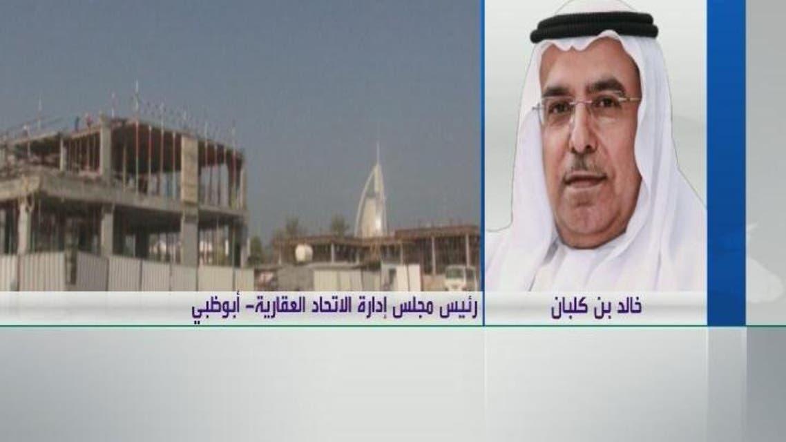 THUMBNAIL_ مقابلة مع خالد بن كلبان رئيس مجلس إدارة الاتحاد العقارية