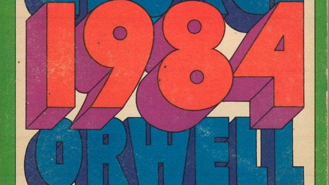 Orwell 1984 (Photo courtesy: portable.tv)