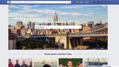 استكشف أفضل الأماكن في أي مدينة مع فيسبوك