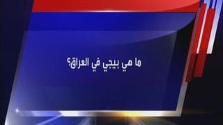 ماهي بيجي في العراق؟