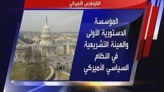 ما هو الكونغرس الأميركي؟