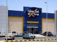 """رئيس اكسترا للعربية: مبيعات """"الأونلاين"""" ارتفعت 11 مرة في أبريل"""