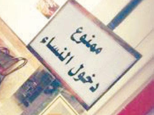 Saudi Gazette No Single Women sign