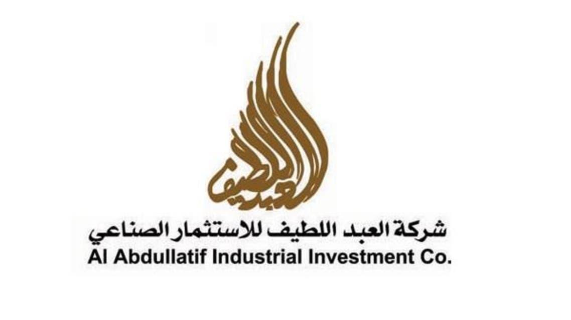 شركة العبداللطيف للاستثمار الصناعي