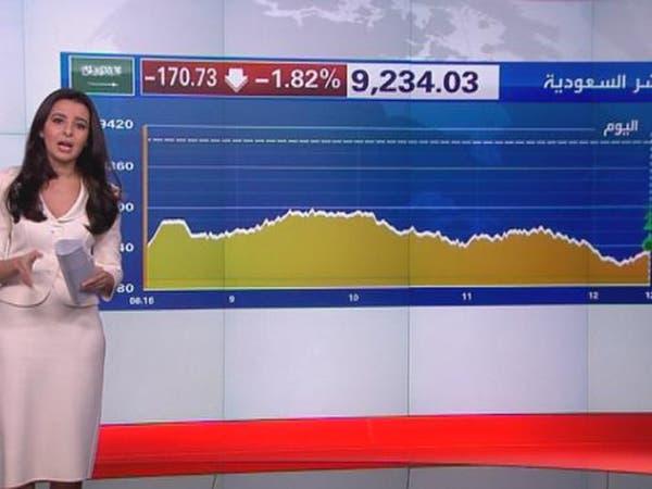 سوق السعودية تغلق بأدنى مستوى منذ 8 أشهر