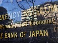 بنك اليابان يناقش إعفاء استثمارات من الفائدة السلبية