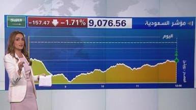 هبوط السوق السعودية لأدنى مستوى في 9 أشهر