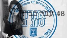 Israeli Arabs post their 'second-class' photos