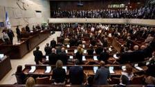 """قانون لـ """"شرعنة"""" سحب جنسية من يهاجم إسرائيل"""