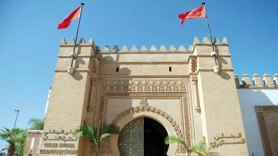 مقر المحلس الوطني - القومي - لحقوق الإنسان في الرباط المغرب