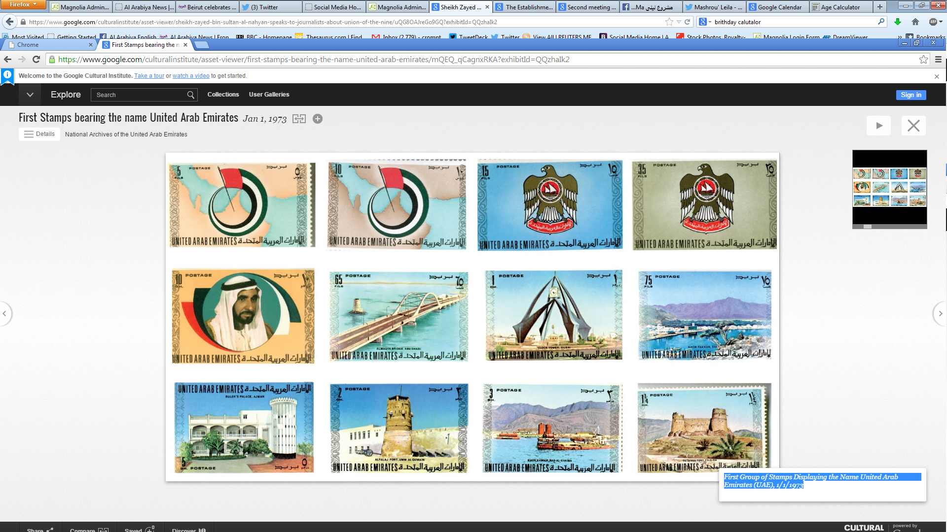 First group of stamps displaying the name of the United Arab Emirates, 1973. (