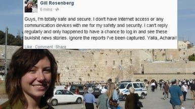 المجندة الإسرائيلية تظهر في فيسبوك: داعش لم يعتقلني