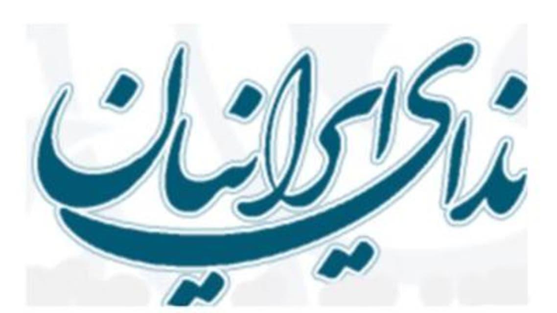 نداء الايرانيين