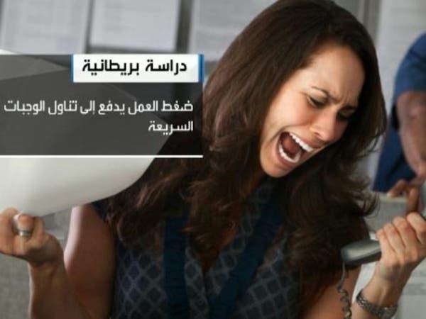 المدير الصارم أو الوظيفة السيئة يسببان زيادة الوزن