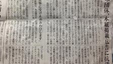 Japan daily says sorry for ad claiming Jews were behind 2011 tsunami