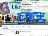 """يمني يشترط مليون """"لايك"""" في صفحته مهراً لابنته"""