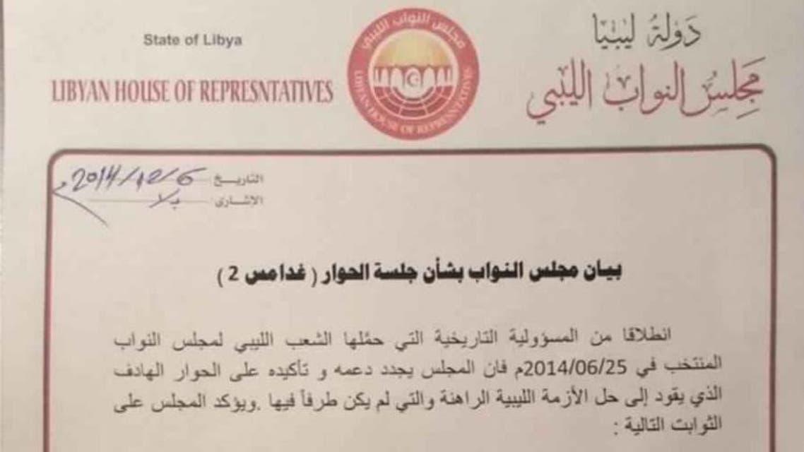 بيان مجلس النواب الليبي المنتخب