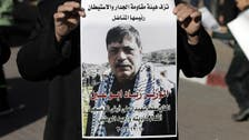 اسرائیلی فوجیوں کے تشدد سے فلسطینی عہدے دار شہید