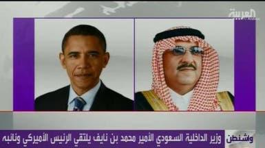 أوباما يلتقي وزير الداخلية السعودي محمد بن نايف