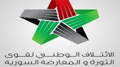 الائتلاف يطالب مجموعة فيينا بضمان حماية معتقلي سجن حماة