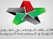 الائتلاف: قرار المشاركة في جنيف3 يهدف لإسقاط الأسد