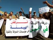 مظاهرات في صنعاء تطالب هادي باتخاذ موقف ضد الحوثيين