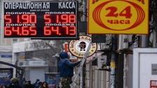 إنقاذ بنك روسي سيكلف 6.9 مليار دولار