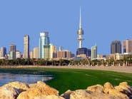 ستاندرد آند بورز تؤكد تصنيف الكويت الائتماني