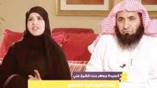 سعودی عرب: فتویٰ موت کی دھمکیوں کا باعث بن گیا