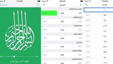 القرآن الكريم بصوت أكثر من 70 مقرئاً على أجهزة آيفون