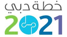 """""""خطة دبي 2021"""" رسالة لإسعاد المجتمع واستدامة التنمية"""