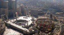 ''مسجد حرام توسیع: کوئی قدیمی قبرستان دریافت نہیں ہوا''