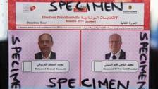 تیونس کے 'لینڈ مارک' صدارتی انتخابات کے لئے ووٹںگ مکمل
