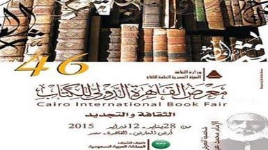 """""""الكتاب هديتك"""" شعار معرض القاهرة الدولي للكتاب 2015"""